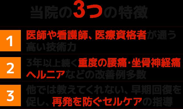 当院の3つの特徴